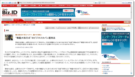"""""""戦艦大和方式""""のビジネスカバン運用法スクリーンショット"""