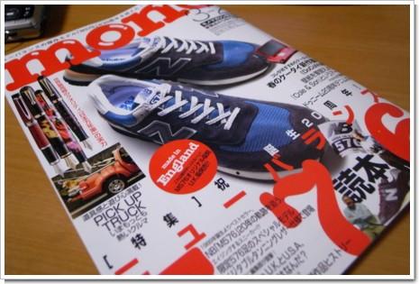 モノ・マガジンの写真